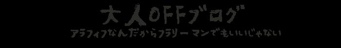 大人OFFブログ