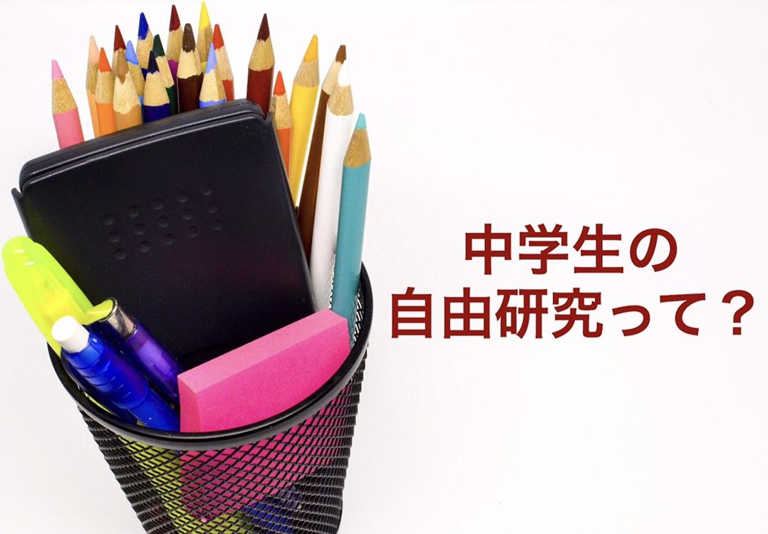 junior-highschool-jiyukenkyu