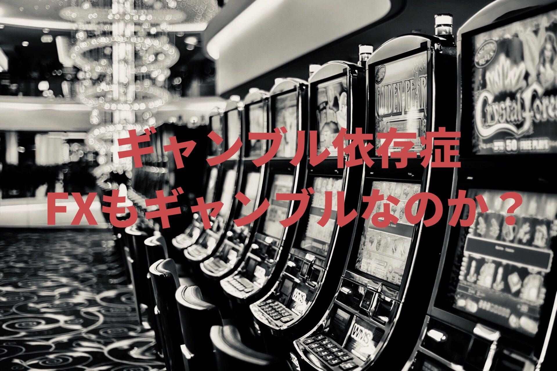 gambling-fx