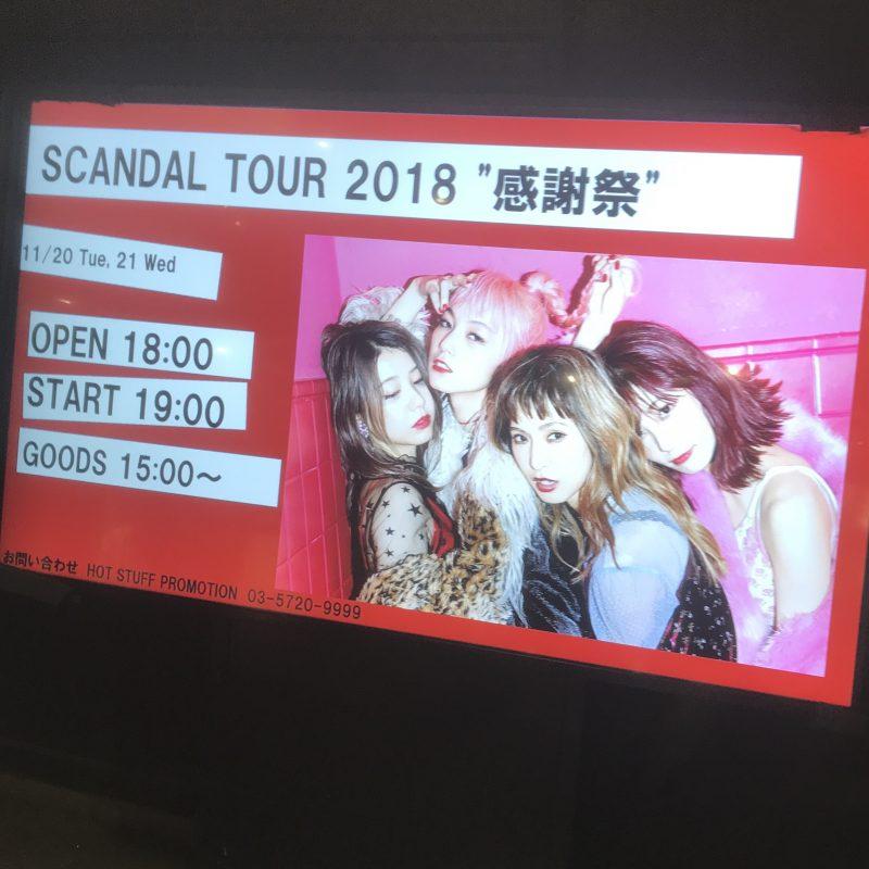 scandal-2018-zepp3