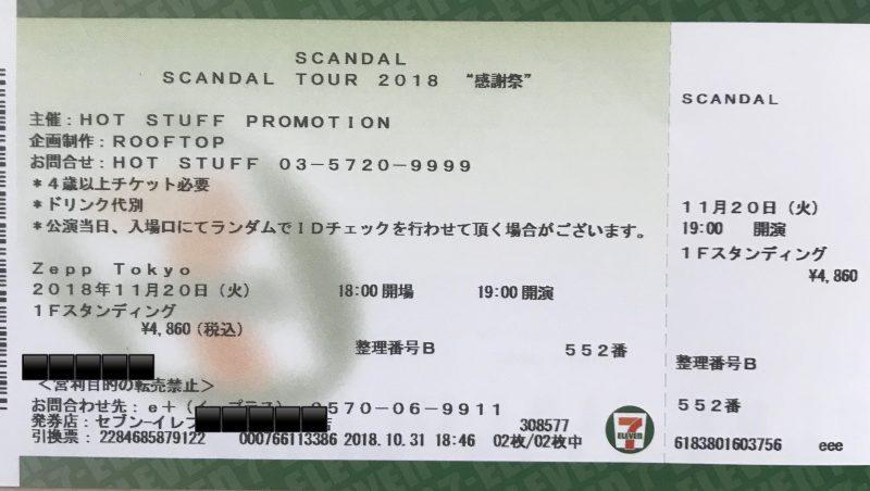 scandal-2018-zepp1