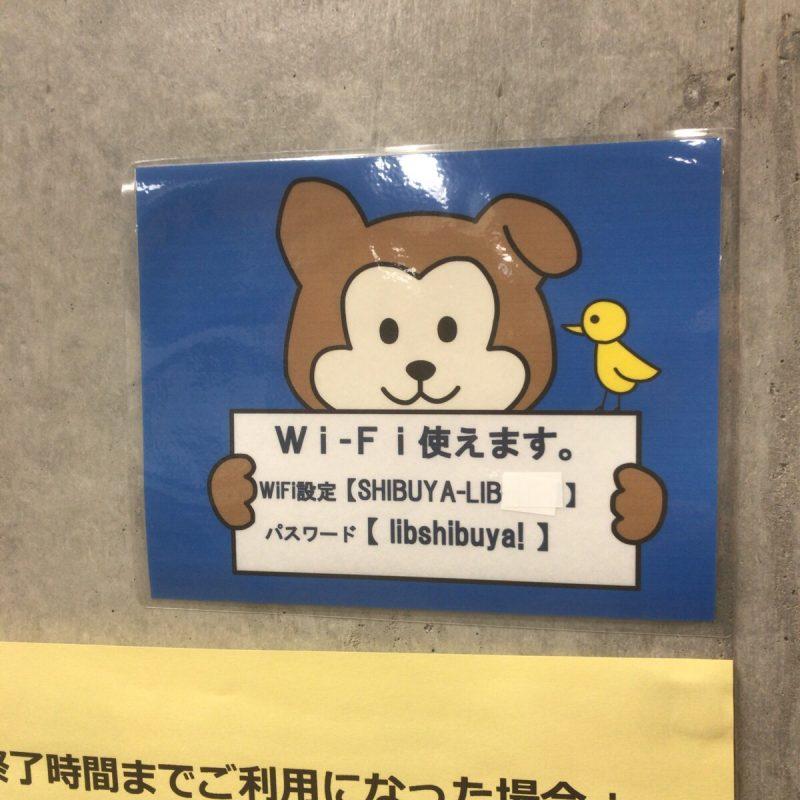 shibuya-library-2