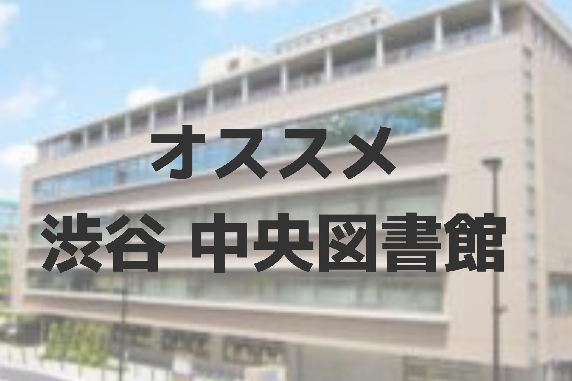 Shibuya-Library-1