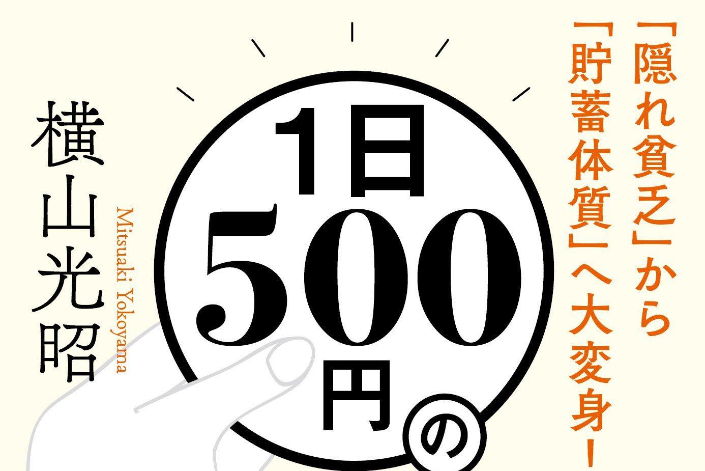 500yen-habit