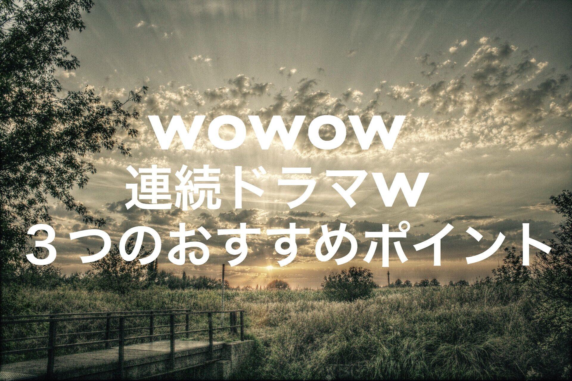drama-w