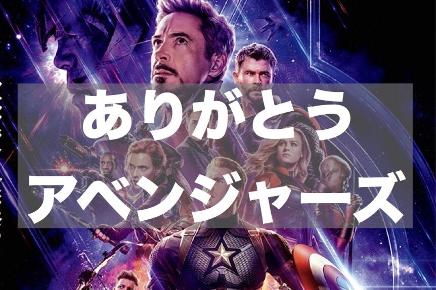 Avengers-endgame_review