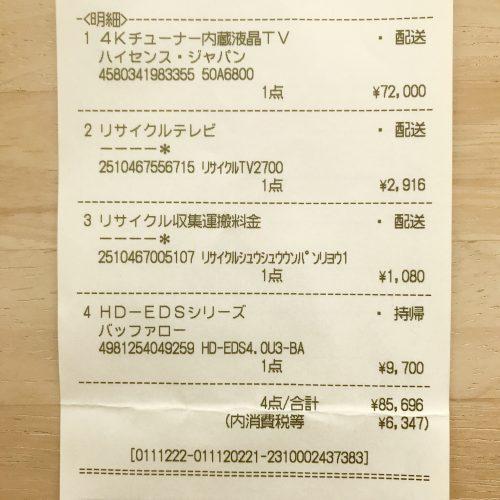 Hisense50A6800_1